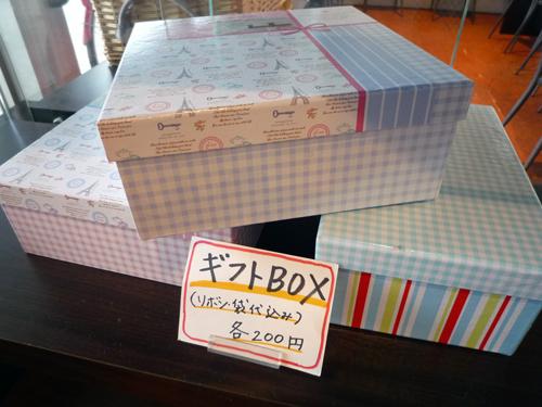 パン ド クレム11ギフトBOX