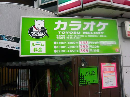 カラオケ豊洲メロディ2料金