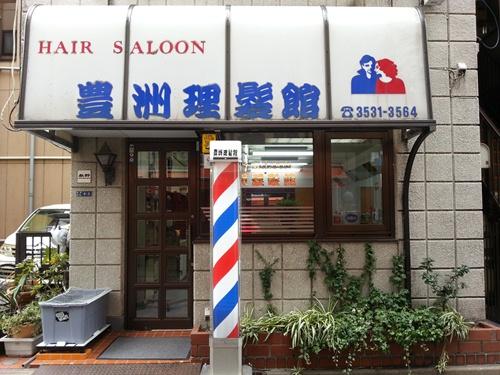 豊洲理髪館1外観