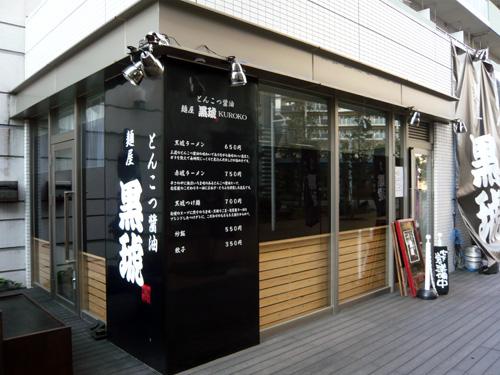 麺屋黒琥1店頭1