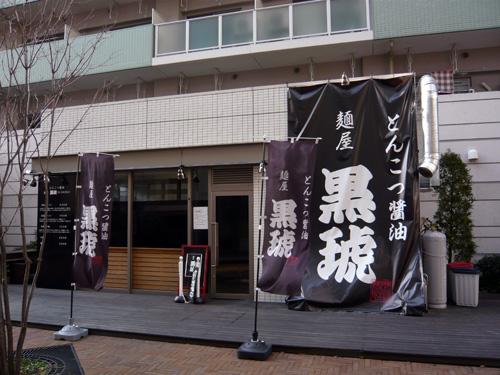 麺屋黒琥2店頭2