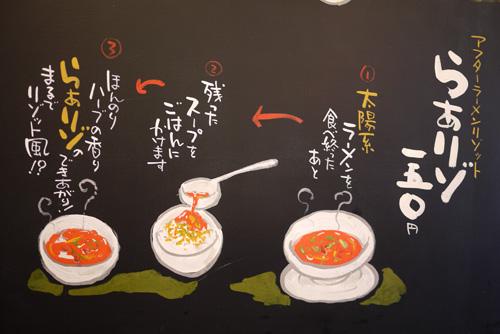 太陽のトマト麺豊洲支店6らあリゾ
