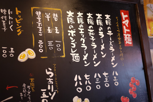 太陽のトマト麺豊洲支店8メニュー