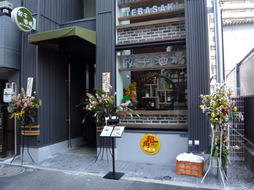 餃子酒場1店頭