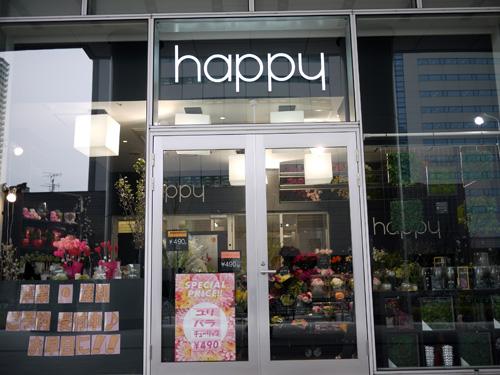 happy1店頭