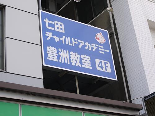 七田チャイルドアカデミー豊洲教室1店頭