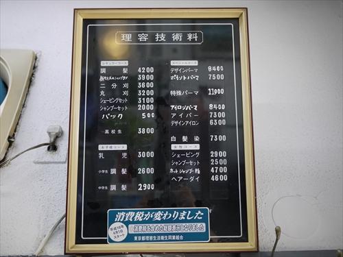 泉野理容室5MENU