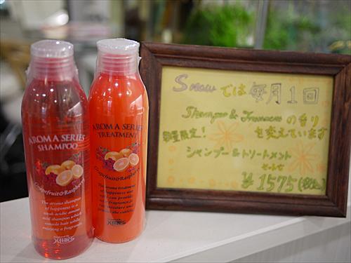 Snow美容室5シャンプー