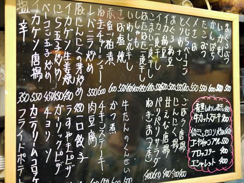 居酒屋久利花(くりか)8メニュー
