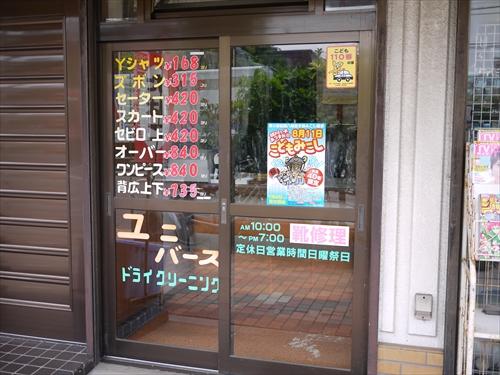 野村食品6クリーニング店頭