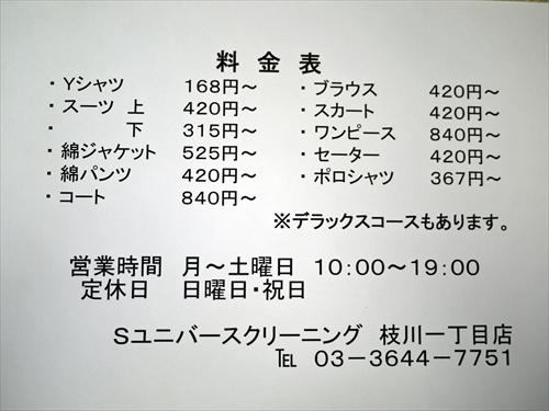 野村食品8クリーニング料金