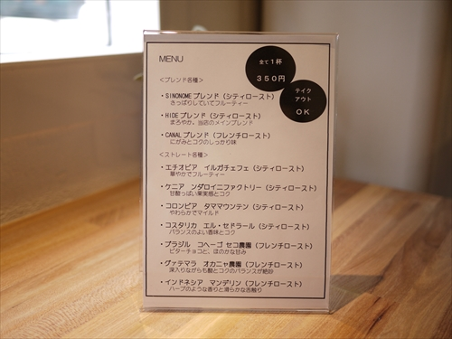 HIDE COFFEE BEANS STORE9メニュー