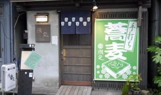 銀蕎麦国定勝どき店top