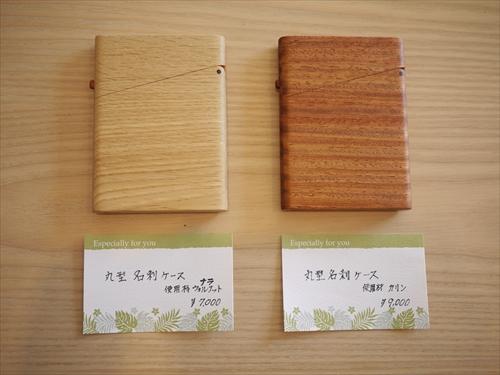 くくの木5名刺ケース1