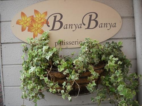 Banya Banya2 入り口オブジェ