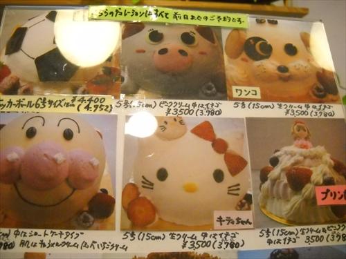 Banya Banya6キャラクターケーキ