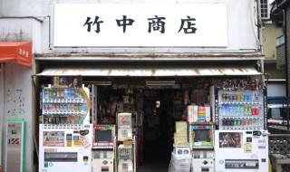 竹中商店top