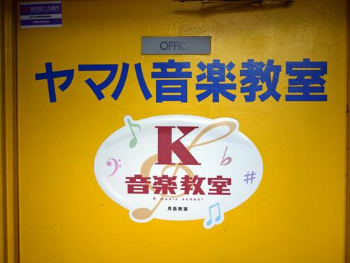 K音楽教室3ヤマハ
