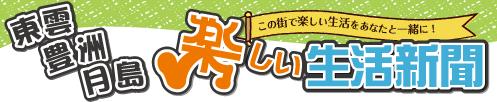 東雲 豊洲 月島 楽しい生活新聞